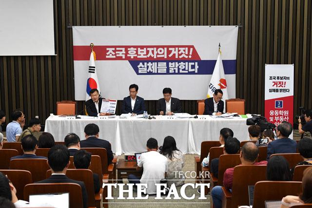 조국 후보자의 거짓! 실체를 밝힌다 언론 간담회 갖는 자유한국당
