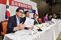 [TF사진관] '조국 향한 끝없는 의혹'