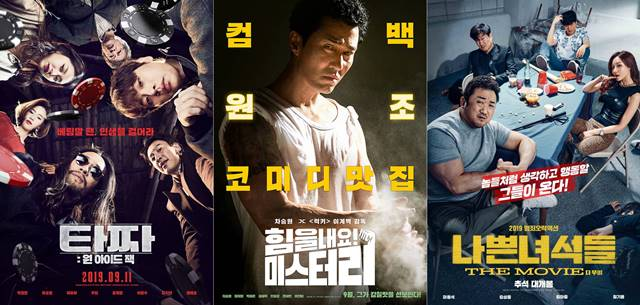 영화 타짜: 원아이드 잭 힘을내요 미스터리 나쁜녀석들: 더 무비가 오는 9월 11일에 개봉한다. /롯데엔터테인먼트, NEW, CJ엔터테인먼트 제공