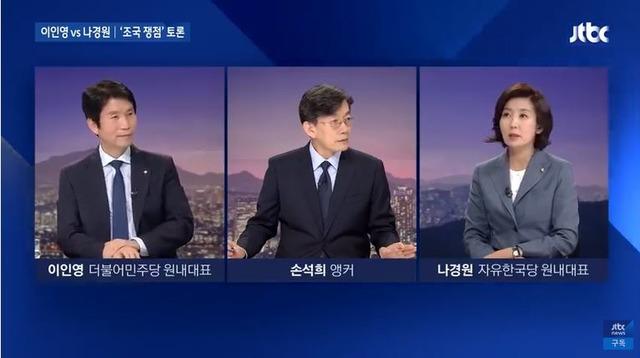 이인영 더불어민주당 원내대표와 나경원 원내대표는 3일 JTBC 뉴스룸에 출연해 조국 법무부 장관 후보자와 관련 토론을 벌였다. /JTBC 유튜브 캡쳐