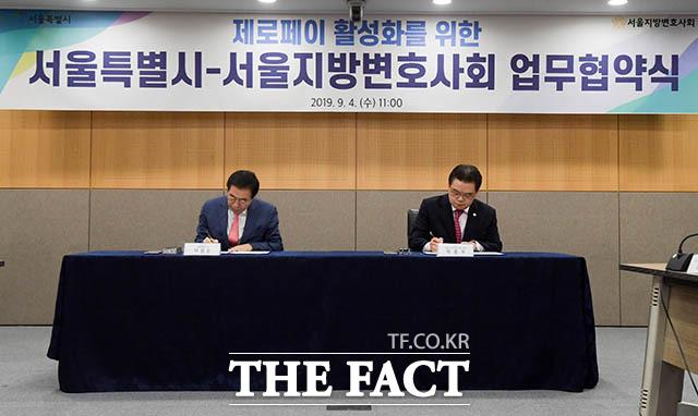 협약서에 서명하는 박 시장(왼쪽)과 박 회장