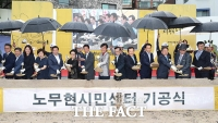 [TF포토] '2021년 완공 목표로 첫 삽 뜨는 노무현시민센터'