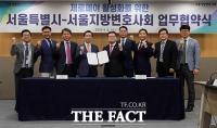 [TF포토] 서울시-서울지방변호사회, '제로페이 활성화' 업무협약