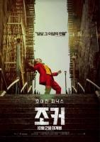 '조커', 10월 2일 국내 개봉...베니스 영화제서 극찬