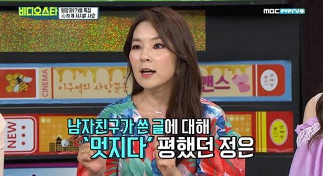 곽정은은 비디오스타에 출연해 결혼한다면 지금 남자친구와 하고 싶다는 바람을 드러낸 바 있다. /MBC에브리원 비디오스타 캡처