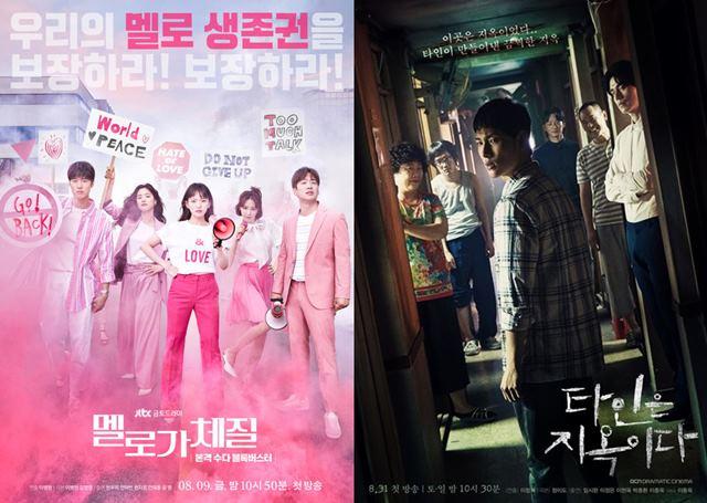 멜로가 체질(왼쪽)과 타인은 지옥이다 PD는 과거 영화 연출을 한 이력이 있다. /JTBC, OCN