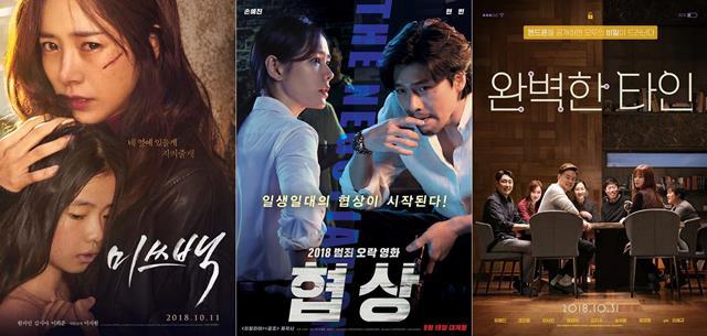 영화 미쓰백 협상 완벽한 타인 등이 tvN 특선 영화로 편성됐다. /영화 미쓰백 협상 완벽한 타인 포스터