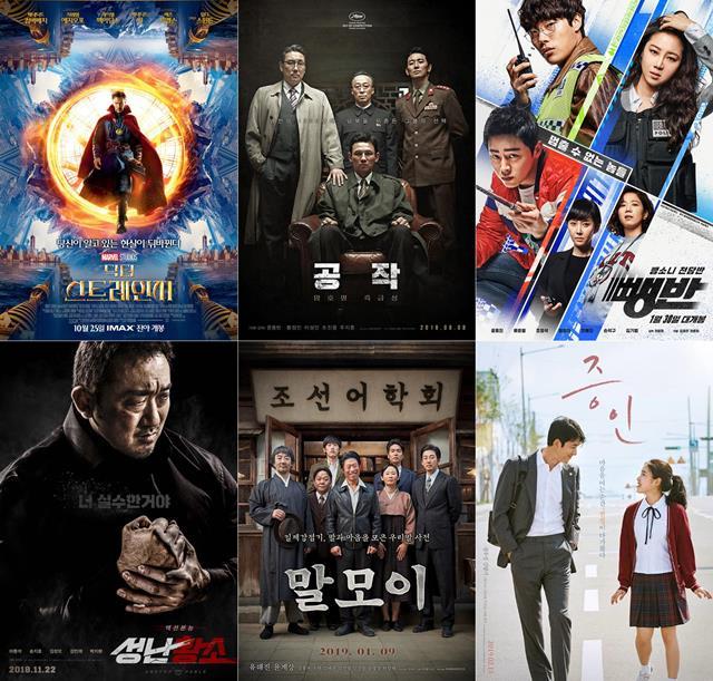 KBS2와 MBC에선 지난해 말, 올초 개봉한 작품을 편성했다. /영화 닥터 스트레인지 공작 뺑반 증인 말모이 성난황소 포스터