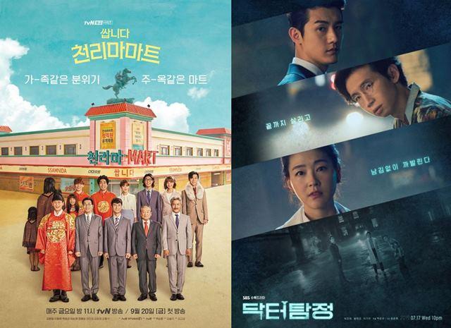 쌉니다 천리마마트(왼쪽)와 닥터탐정은 각각 예능과 시사 프로그램 경험이 있는 작가가 집필한 드라마다. /tvN, SBS