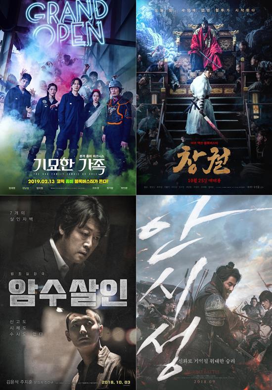 JTBC는 좀비 영화인 기묘한 가족 창궐 등 4편의 영화를 추석 연휴 기간 동안 내보낸다. /영화 기묘한 가족 창궐 안시성 암수살인 포스터