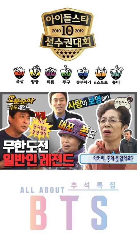 스테디셀러 아육대부터 파일럿까지 준비한 MBC. /MBC 제공