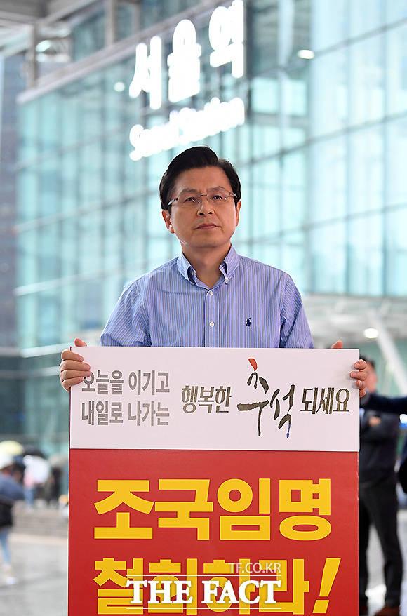 황교안 자유한국당 대표가 추석 연휴 첫날인 12일 오후 서울역에서 조국 법무부 장관 임명 철회를 요구하는 1인 시위를 하고 있다.  /이새롬 기자