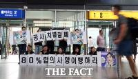 [TF포토] '임금 인상·직접 고용'…추석 파업 돌입한 KTX·SRT 승무원