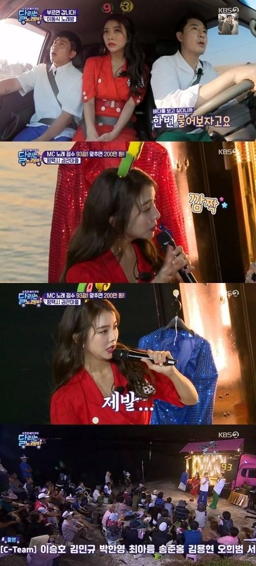 지난 12, 13일 방송된 KBS2 부르면 복이 와요 달리는 노래방(이하 달리는 노래방)은 노래방 기기와 선물을 싣고 전국 방방곡곡 달려가 시민들과 함께했다. /방송캡처