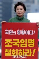 [TF포토] '조국 임명 철회 1인 시위하는 정미경 최고위원'