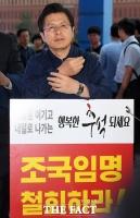 [TF포토] '조국 임명 철회하라!'…다시 서울역 찾은 황교안 대표