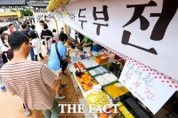 [TF포토] '추석 음식의 대표!'…2019 남산골 전 페스티벌