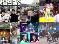 [Fun한가위] 맛보고 뛰고 노래하고…추석 TV 3대장