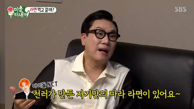 이상민이 SBS 미운 우리 새끼에서 만든 마라라면으로 논란에 휩싸였다. /SBS 미운우리새끼 캡처