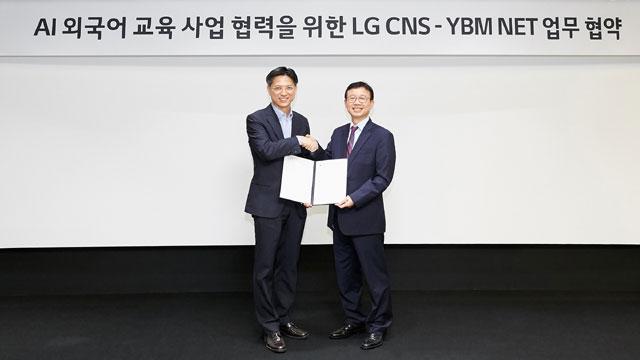 LG CNS, 어학 전문기업과 손잡고 AI 기반 외국어 교육 사업 진..
