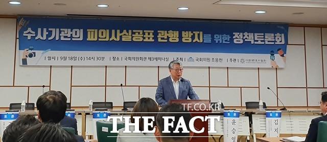 조응천 민주당 의원이 수사기관의 피의사실공표 관행 방지를 위한 정책토론회에서 발언하고 있다. /허주열 기자