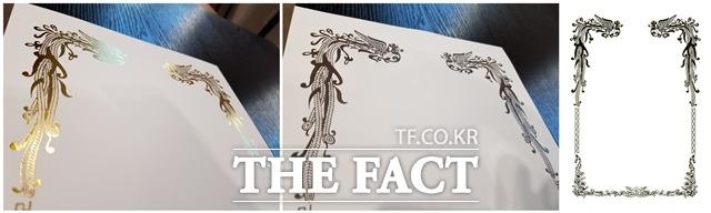 금박,은박이 있는 표창장은 전문 인쇄기계가 아니면 원본의 색감과 광택을 살린 복사나 스캔이 어렵다. 좌측부터 상장 용지 원본, 컬러 복사를 한 사본, 컬러 스캔본의 모습. /송주원 기자