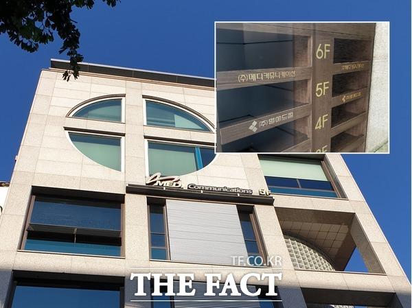 일감 몰아주기 논란에 휩싸인 명애드컴과 메디커뮤니케이션은 한 건물에 위치해있다. /역삼동=정소양 기자
