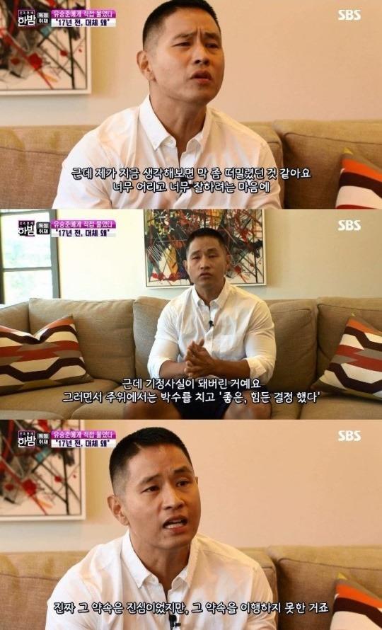 유승준은 한밤 인터뷰를 통해 17년 전 당시 상황을 설명했고, 세금을 덜 내려고 한국에 입국하려 한다는 의혹에 대해 해명했다. /방송캡처