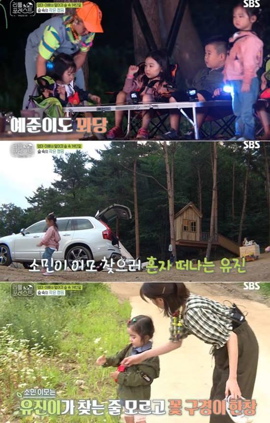 리틀 포레스트는 매주 월, 화요일 오후 10시에 방송되는 월화 예능이다. /SBS 리틀 포레스트 캡처