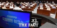 [TF포토] '화이트-블루' 차려입은 민주당 전체의원 워크숍