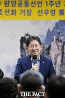 [TF포토] '9·19 평양공동선언 1주년, 선우영 전시회' 축사하는 박양우 장관
