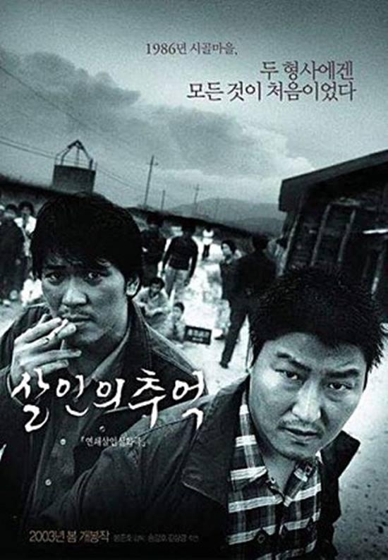 영화 살인의 추억은 2003년에 개봉했다. 봉준호 감독의 이름을 알리게 된 작품이기도 하다. /영화 살인의 추억 포스터