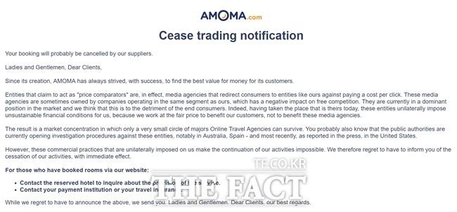 글로벌 OTA 아모마닷컴이 돌연 폐업해 소비자들의 줄피해가 예상된다. 한국소비자원은 소비자 피해 확산을 막기 위해 소비자 피해주의보를 내렸다. /아모마닷컴 홈페이지 캡쳐