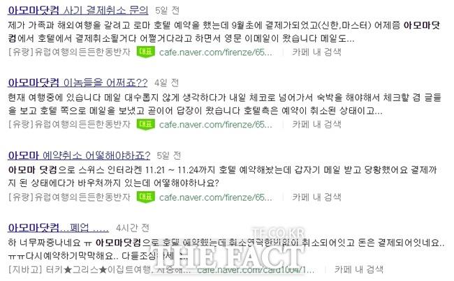 20일 현재 온라인 커뮤니티를 중심으로 아모마닷컴으로부터 피해를 봤다는 사례글이 계속해서 올라오고 있다. 한국소비자원 측은 피해를 입은 경우 차지백 서비스를 이용해 신용카드사에 이미 승인된 거래를 취소 요청할 것을 당부했다. /포털사이트 캡쳐