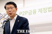 [TF포토] 'P2P 금융제정법 정책토론회' 축사하는 은성수 금융위원장