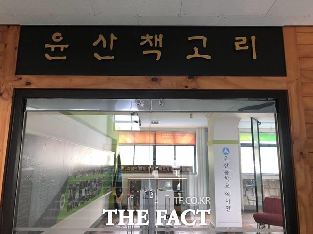 도서관에서는 윤산중학교 역사관이 마련돼 있다. /부산=박슬기 기자