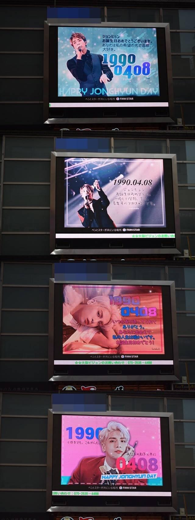 종현아, 잊지 않을게 지난 4월 8일 일본 도쿄에 위치한 전광판에서 그룹 샤이니 종현을 추억하는 영상이 상영 중이다. /팬앤스타