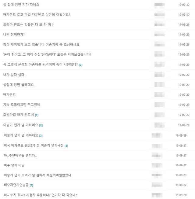 SBS 배가본드 시청자 게시판에 쏟아지는 혹평. /SBS 배가본드 공식 홈페이지 캡처