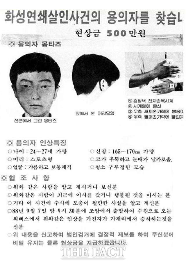 경기남부지방경찰청은 사건 발생 30여년 만에 경기 화성연쇄살인사건 유력 용의자를 수사 중이라고 18일 밝혔다. 사진은 7차 사건 당시 용의자 몽타주 수배전단의 모습. /뉴시스