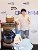 [TF포토] 한국 P&G, '간편한 다우니 폼형 세제 출시!'