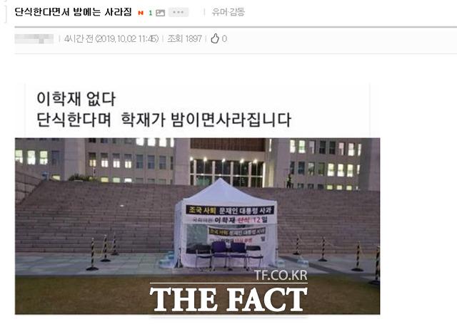 일부 인터넷 사이트 게시판에는 이 의원의 단식에 대해 밤이면 사라진다는 의문을 제기한 사진이 게재돼 있다. /커뮤니티 캡처