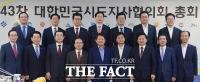[TF포토] 한자리에 모인 전국 광역자치단체장들