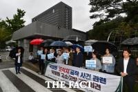[TF포토] '민간인 사찰 의혹' 전현직 국정원장 고발