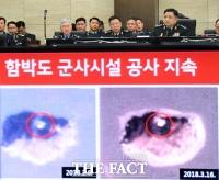 [TF사진관] '함박도 군사시설은 언제부터? 질타 이어지는 합참 국감