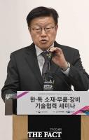 [TF포토] '한-독 소재·부품·장비 기술협력 세미나'에서 축사하는 김영주 한국무역협회장