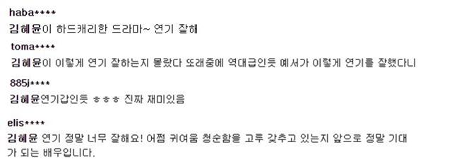 첫 주연작에서 훌륭한 연기를 보여주는 김혜윤을 향한 호평. /네이버 뉴스 댓글 캡처