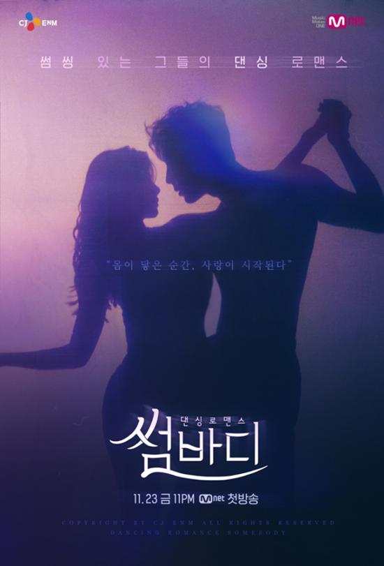 Mnet 썸바디는 연애에 춤과 음악을 결합한 신선한 소재로 많은 사랑을 받았다. /Mnet 제공
