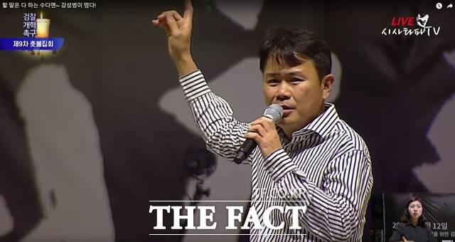 12일 서초동에서 열린 검찰개혁 촛불문화제에 참석한 개그맨 강성범이 속사포 랩을 선보이고 있다./시사타파TV 캡처