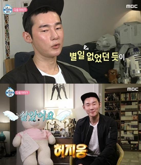 지난 11일 방송된 MBC 예능프로그램 나 혼자 산다 말미 예고편에 허지웅이 등장했다. /방송캡처