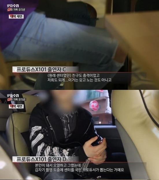 지난 15일 방송된 MBC 시사·교양 프로그램 PD수첩에서는 CJ와 가짜오디션을 타이틀로 엠넷 오디션 프로그램을 둘러싼 의혹을 파헤쳤다. /방송캡처